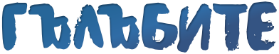 Гълъбите » Обяви в борсата » Измаилски тюрмани