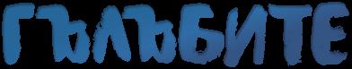 Гълъбите » Обяви в борсата » Сатинети