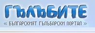 Гълъбите » Информация за български и чужестранни породи гълъби